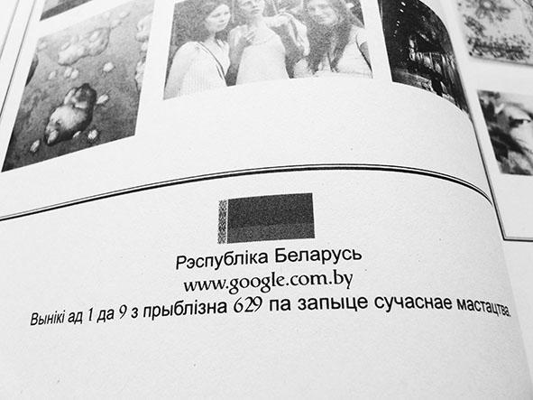 Jean-Benoit-Lallemant-Encyclopedia-(…)-Belarus